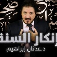 عدنان إبراهيم إنكار السنة