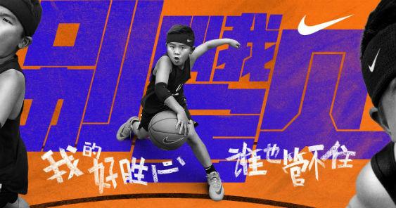 Campaign Spotlight: Kids talk tough in new Nike campaign via R/GA Shanghai