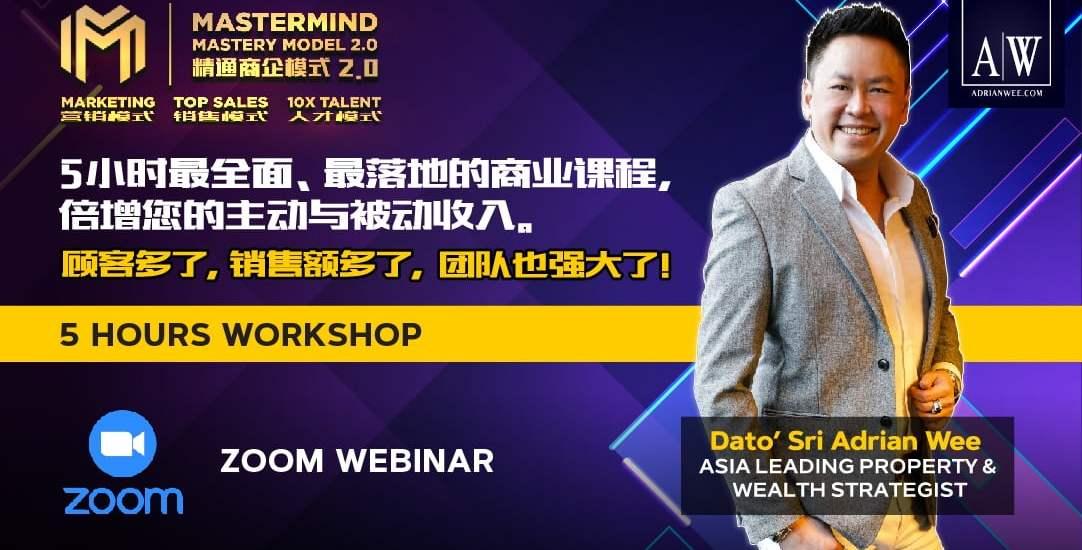 dato-sri-adrian-wee-business-weath-strategist-international-speaker-success-resources