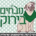 נובחים בירוק – הפודקאסט לאוהדי מכבי חיפה