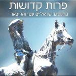 פרות קדושות - מיתוסים ישראליים עם יזהר באר