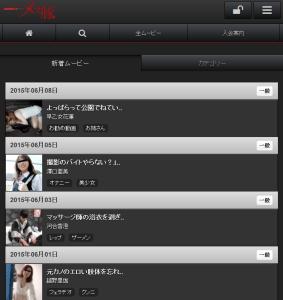 Screen shot of MESUBUTA mobile site 1