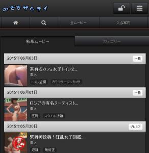 Screesn shot of Peep SAMURAI mobile site 1