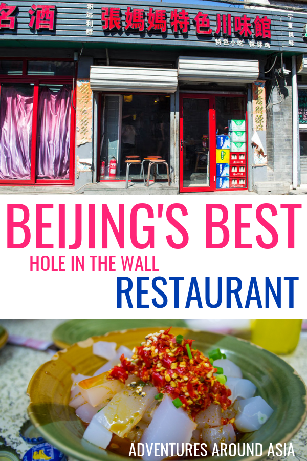 Looking for the best local hole in the wall restaurant in Beijing? For Beijing's best food look no further than spicy Sichuan restaurant Zhang Mama! Cheap, local, and tasty Chinese food! #China #Beijing #food #Chinesefood #travel #spicyfood #restaurant #travelblog