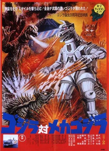godzilla-vs-mechagodzilla-poster