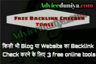 Website/blog ka backlink kaise check kare