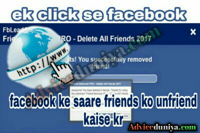 All facebook friend ko unfriend kaise kare