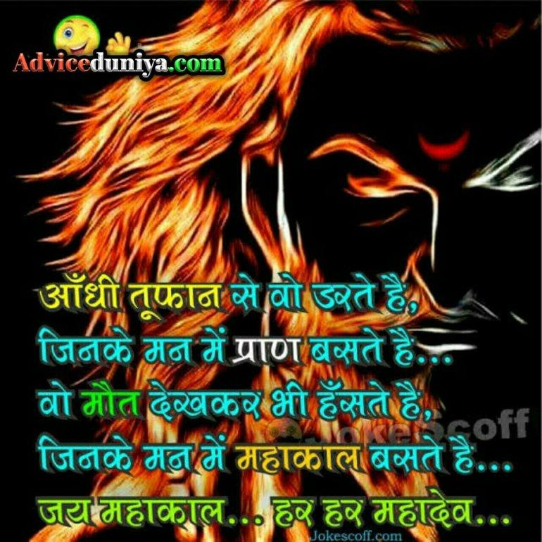 Mahakal whatsapp status in hindi