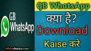GB Whatsapp Download