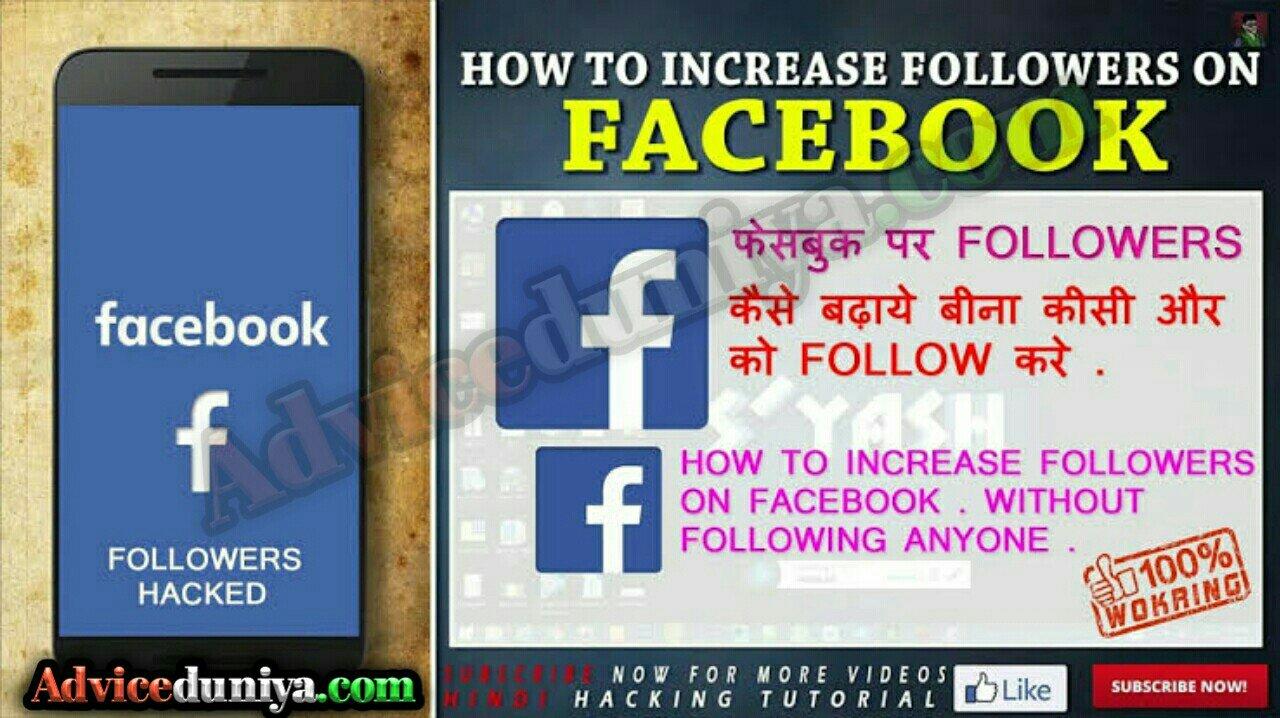 Facebook me Follower kaise badhaye