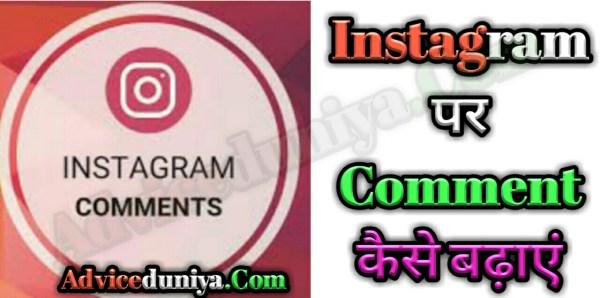 Instagram par Comment kaise badhaye