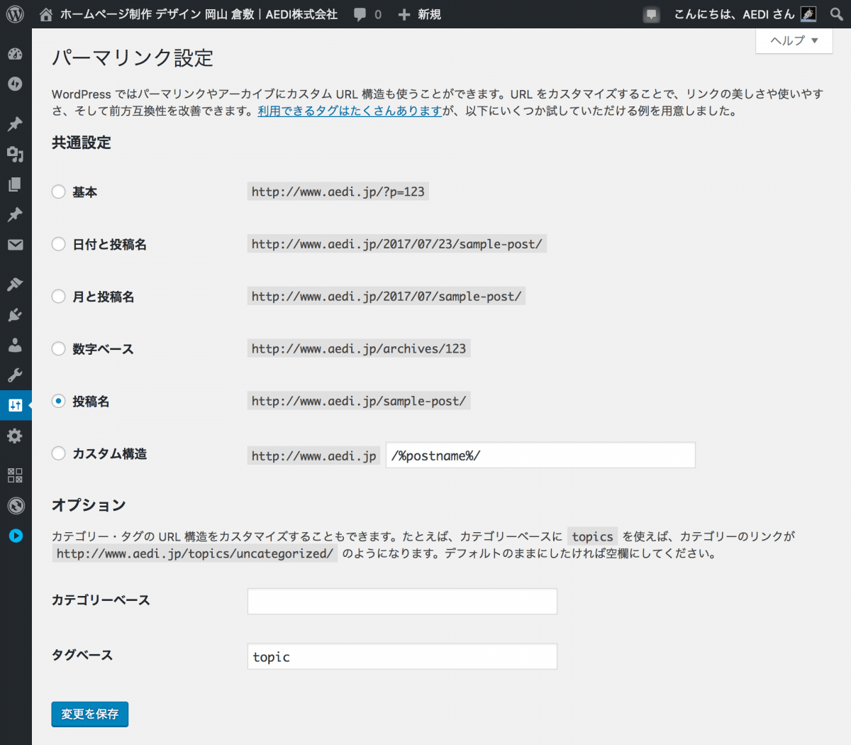 WordPressのタグをトピックに変更する