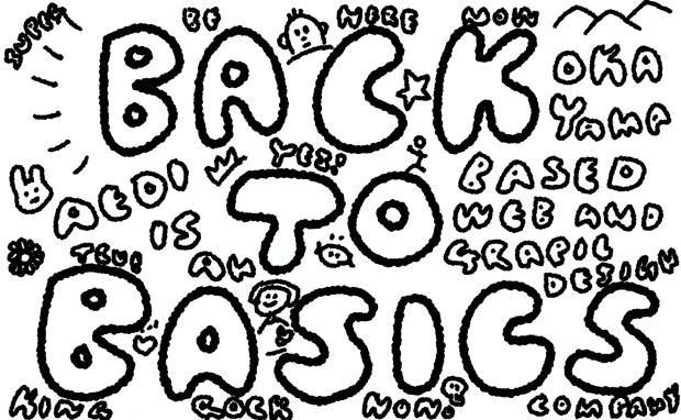 BACK TO BASICS 岡山県倉敷市のホームページ制作・デザイン会社