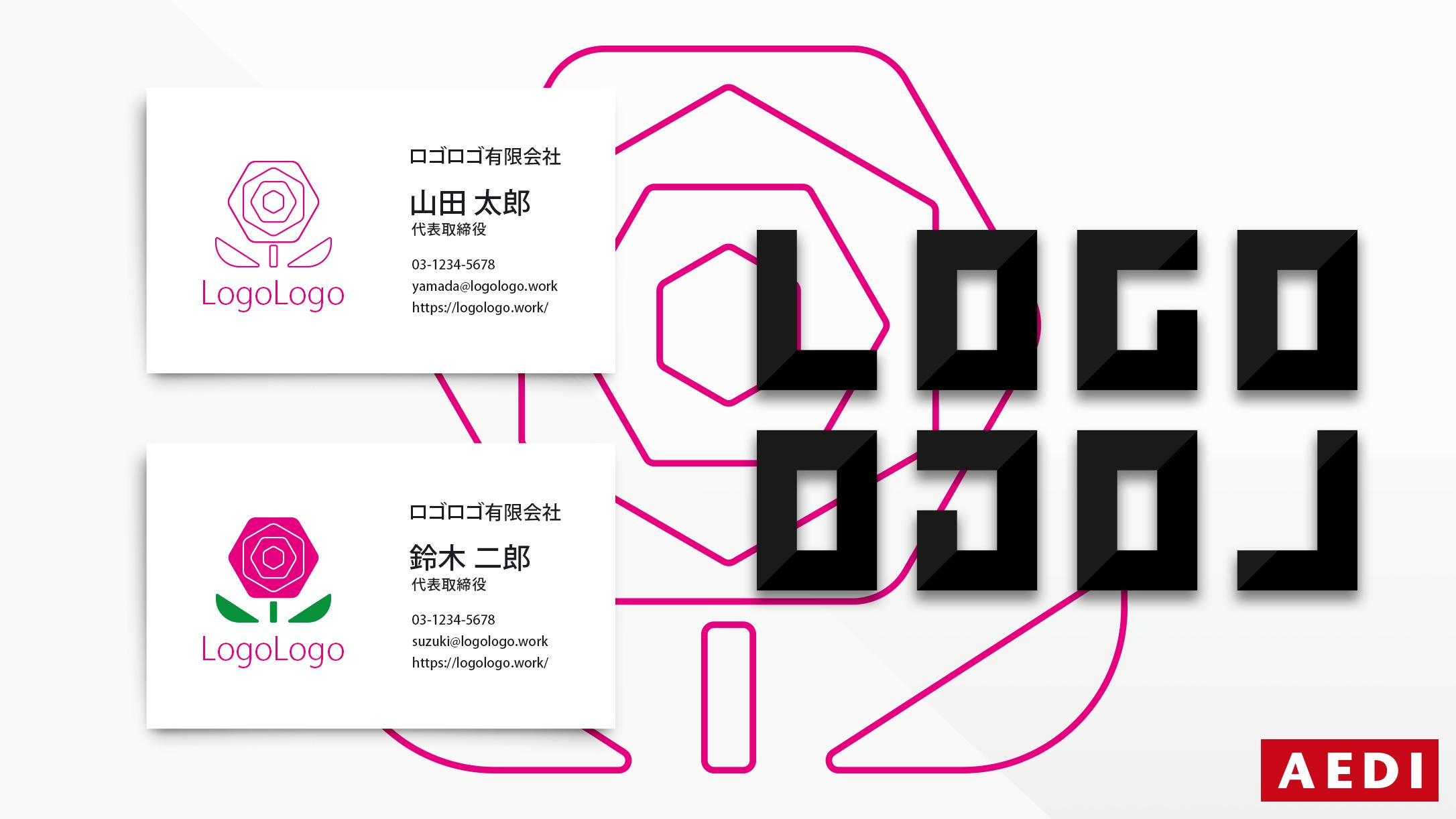 ロゴロゴ ロゴマークデザイン007 ホームページ/Web制作・デザイン制作 岡山県倉敷市のWebとデザインの制作会社 AEDI株式会社
