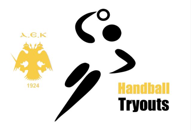 Η ΑΕΚ ανακοινώνει την διεξαγωγή δοκιμαστικών τεστ Χάντμπολ (tryouts)