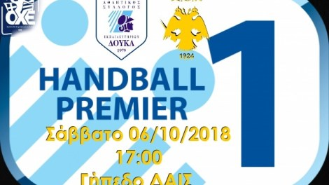 Handball Premier: ΑΣΕΔ ΔΟΥΚΑΣ-ΑΕΚ Ελάτε να ενισχύσουμε την ομάδα μας