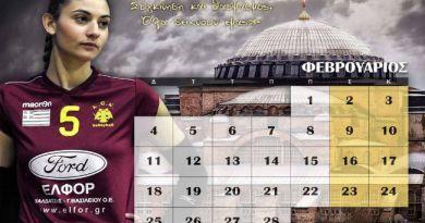 Προσφυγικό ημερολόγιο βόλεϊ γυναικών!