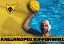 Ανανέωση συνεργασίας με τον Αλέξανδρο Καψοκόλης