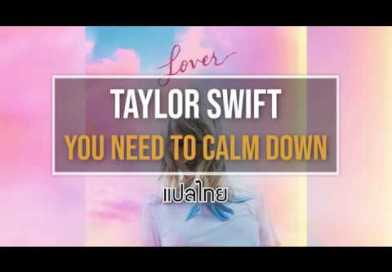 Taylor Swift – You Need to Calm Down