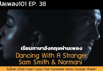 Sam Smith & Normani – Dancing with a Stranger