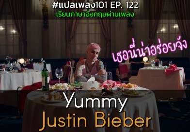 Justin Bieber – Yummy