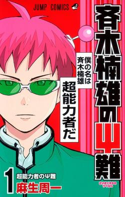 First_volume_of_Saiki_Kusuo_no_Psi-nan.jpg