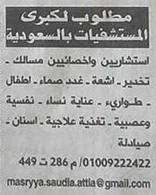 GulfJobs1572016 (2)