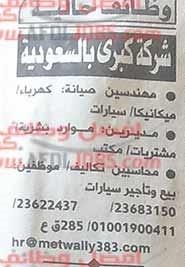 GulfJobs1572016 (9)