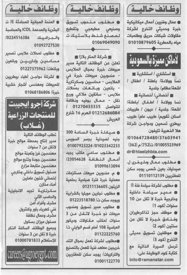 ahram2392016-6