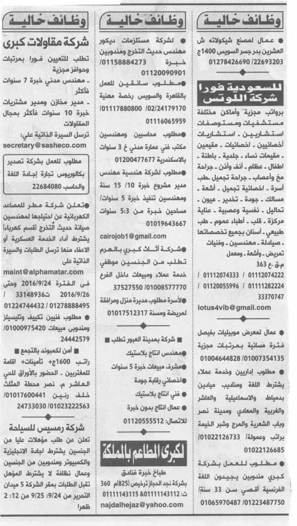 ahram2392016-7