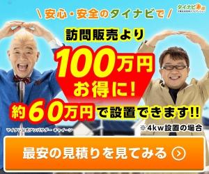 住宅用 1104追加(産業新聞ランキング訴求)