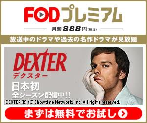 DEXTER/デクスター
