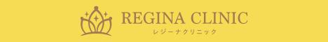 東京で大人気❤【医療脱毛クリニック】おすすめランキング~VIO,顔,全身,脇脱毛 レジーナ