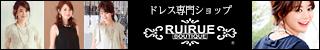 RUIRUE BOUTIQUE(ルイルエブティック)