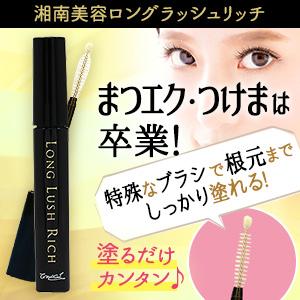 湘南美容ロングラッシュリッチ シーオーメディカルの販売ページに接続する画像