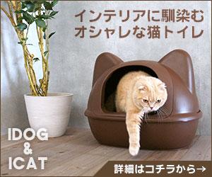 カテゴリページ(猫用トイレ)