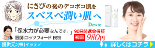 Dewte(デューテ)