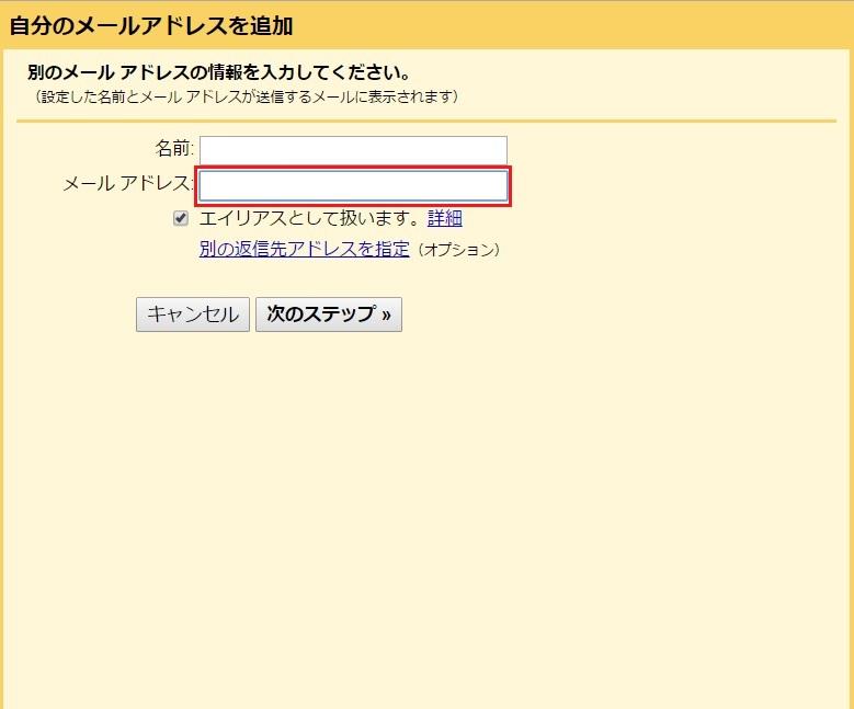 Gmailフリーメールアドレス2