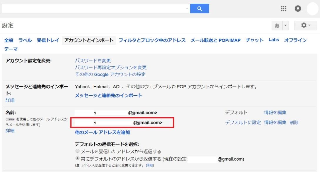 Gmailフリーメールアドレス3