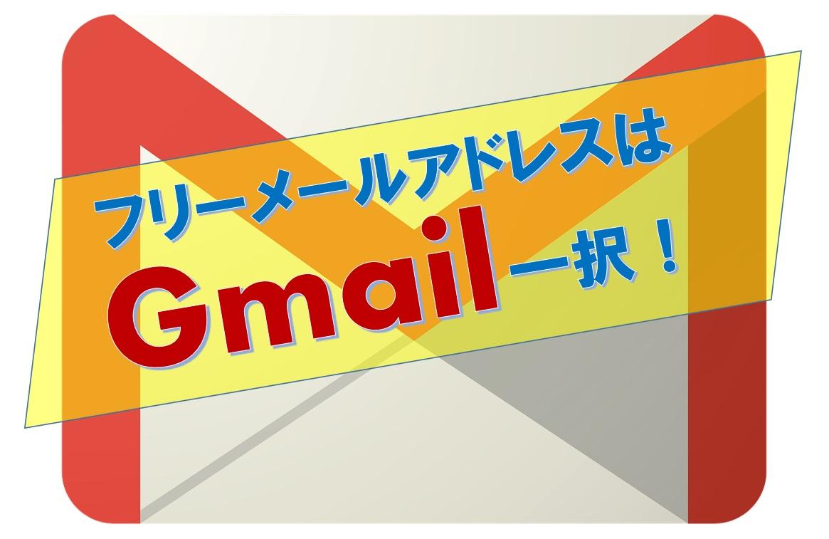 フリーメールアドレス,Gmail