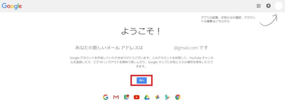 Googleアカウント作成4