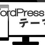 WordPressのテーマをダウンロードして設定する方法