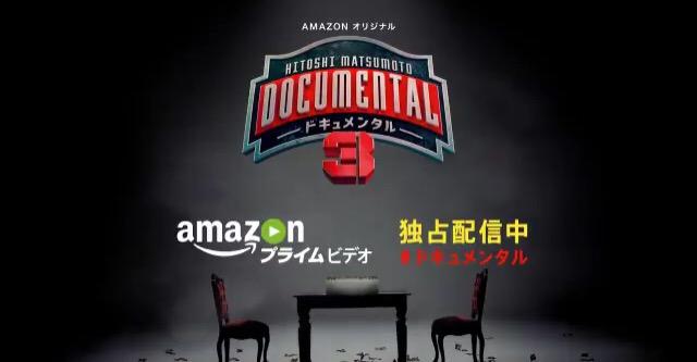 ドキュメンタル3