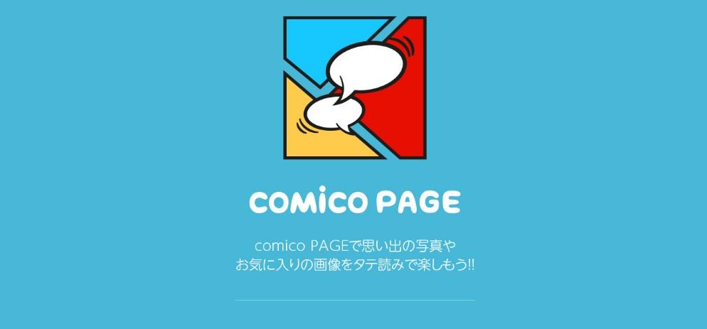comico PAGE