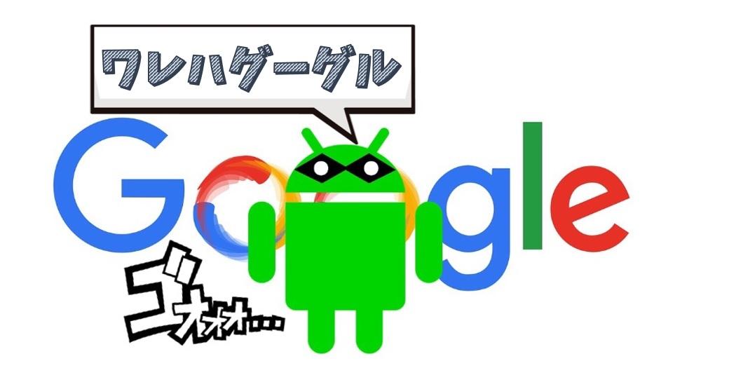 Googleはオリジナルコンテンツを評価する