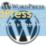 初心者,WordPress,ブログ,始める