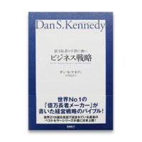 ダン・ケネディのビジネス戦略