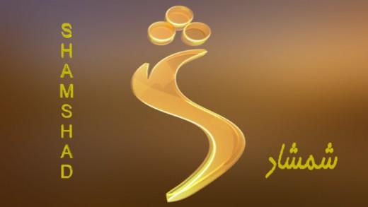 Shamshad TV Live online - Afghanistan TV Channels