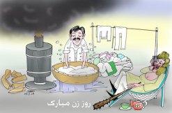 Mar09-cartoon616