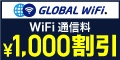GOLOBAL WiFi